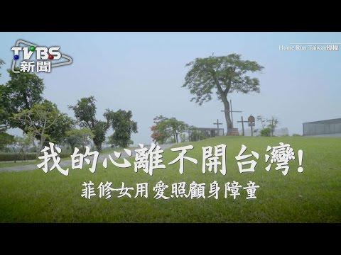 【TVBS】我的心離不開台灣! 菲修女用愛照顧身障童 - YouTube