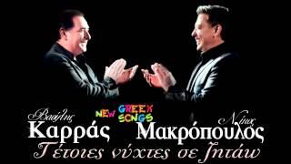 Nikos Makropoulos | Vasilis Karras - Tetoies Nixtes Se Zitao | New 2012 LIVE