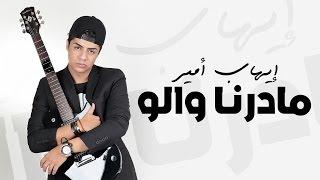 Ihab Amir - Madarna Walo (EXCLUSIVE Lyric Clip)   (إيهاب أمير - مادرنا والو (حصريأ