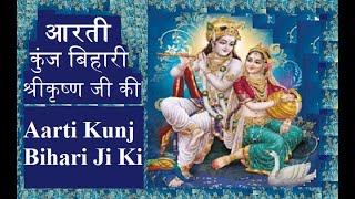 आरती कुंज बिहारी की - भगवान कृष्ण की सबसे लोकप्रिय आरती
