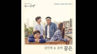 김민재, 윤하   꿈은 The Best Hit OST Part 2 최고의 한방