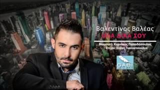 Βαλεντίνος Βαλέας - Όλα δικά σου / Valentinos Valeas - Ola dika sou (New 2017)