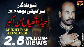 Mukhtiar Ali Sheedi    Teda Akhya Mann Akbar    New Noha    TP Moharram
