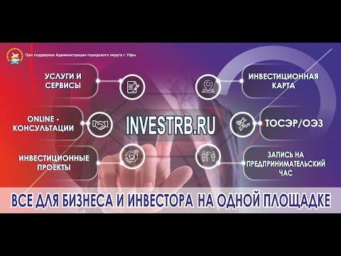 Инвестиционный портал Республики Башкортостан