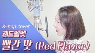 빨간 맛(Red Flavor) - 레드벨벳 Red Velvet cover. [유하미]