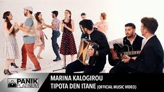 Μαρίνα Καλογήρου - Τίποτα Δεν Ήτανε | Official Video Clip