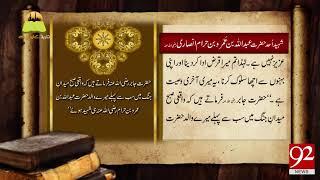 Tareekh Ky Oraq Sy | Hazrat Abdullah Bin Amar (RA) | 13 July 2018 | 92NewsHD