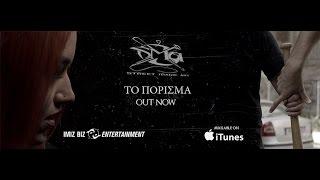 S.M.A - ΤΟ ΠΟΡΙΣΜΑ [TO PORISMA] Official Video