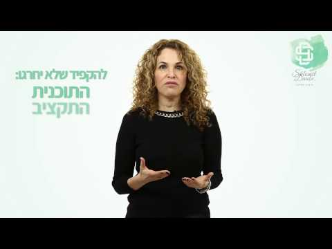 סרטון: תכנון תקציב נכון לשיפוץ