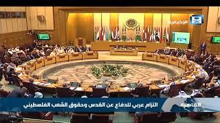وزارة خارجية العرب يشكرون الملك سلمان لدعمه للقضية الفلسطينية
