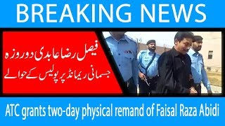 ATC grants two-day physical remand of Faisal Raza Abidi | 11 Oct 2018 | 92NewsHD