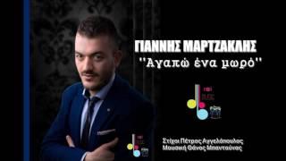 Giannis Martzaklis / Γιάννης Μαρτζάκλης - Αγαπώ Ένα Μωρό (New 2017)