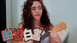 Sorriso Contagiante - Yu Yu Hakusho (Vívian Cordeiro cover)