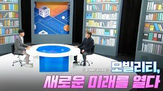 [울산MBC 보도특집] 모빌리티, 새로운 미래를 열다 다시보기