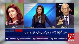 NewsAt5  - 19 September 2017 - 92NewsHDPlus