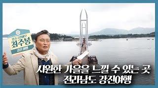 2020년 11월 13일 금요일 방송 다시보기