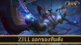 ROV : Zill ออกของ Monalisa ทีม Asus Debut