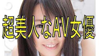 【超美人なAV女優】超かわいい・美人のAV女優まとめ①