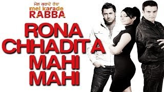 Rona Chhadita Mahi Mahi - Mel Karade Rabba | Jimmy Shergill & Neeru Bajwa | Atif Aslam