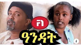 ዓንዳት New Eritrean Comedy by (dawit eyob) 29/03/2019
