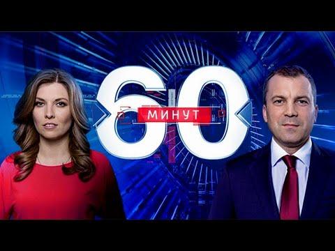 Download Video 60 минут по горячим следам (вечерний выпуск в 18:50) от 08.11.19