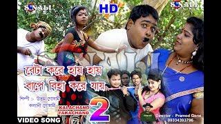 Hay Go Hay Aamar Marad Tay#রঙে ভরায় দিলো #Uttam Goswami#New Purulia Bangla Video 2018