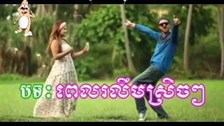 New Song [ Sneha Knong Pel Reatrey] cambodia Music 2014