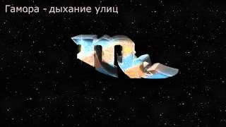 Гамора - дыхание улиц (Lyrics)