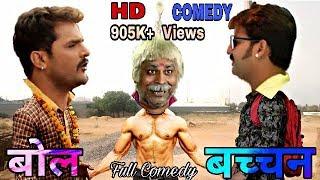 हँसी नहीं रोक पाओगे - Bhojpuri Comedy - Bol Bachchan - Pawan Singh, Khesari Lal, Anand Mohan