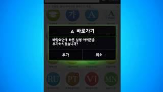 Diccionario Coreano español,Español coreano
