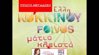 Radio Polis 99,4 - ΕΛΛΗ ΚΟΚΚΙΝΟΥ - ΜΑΤΙΑ ΚΛΕΙΣΤΑ (ΠΡΩΤΗ ΜΕΤΑΔΟΣΗ)