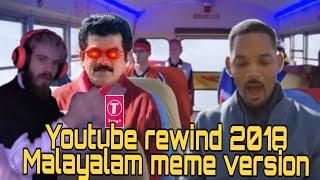 Youtube Rewind 2018 : Mallu meme Edition   Mallu meme compilation   2018ലെ best ട്രോളുകൾ  Alambanz