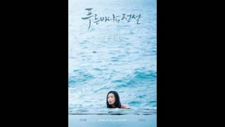 The Legend Of The Blue Sea (Mermaid Song) 인어 이야기
