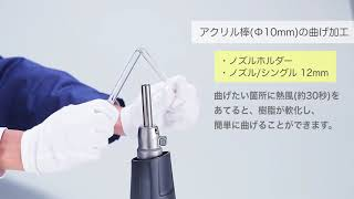 【HAKKO FV-310】作業例 アクリル棒(Φ10mm)の曲げ加工