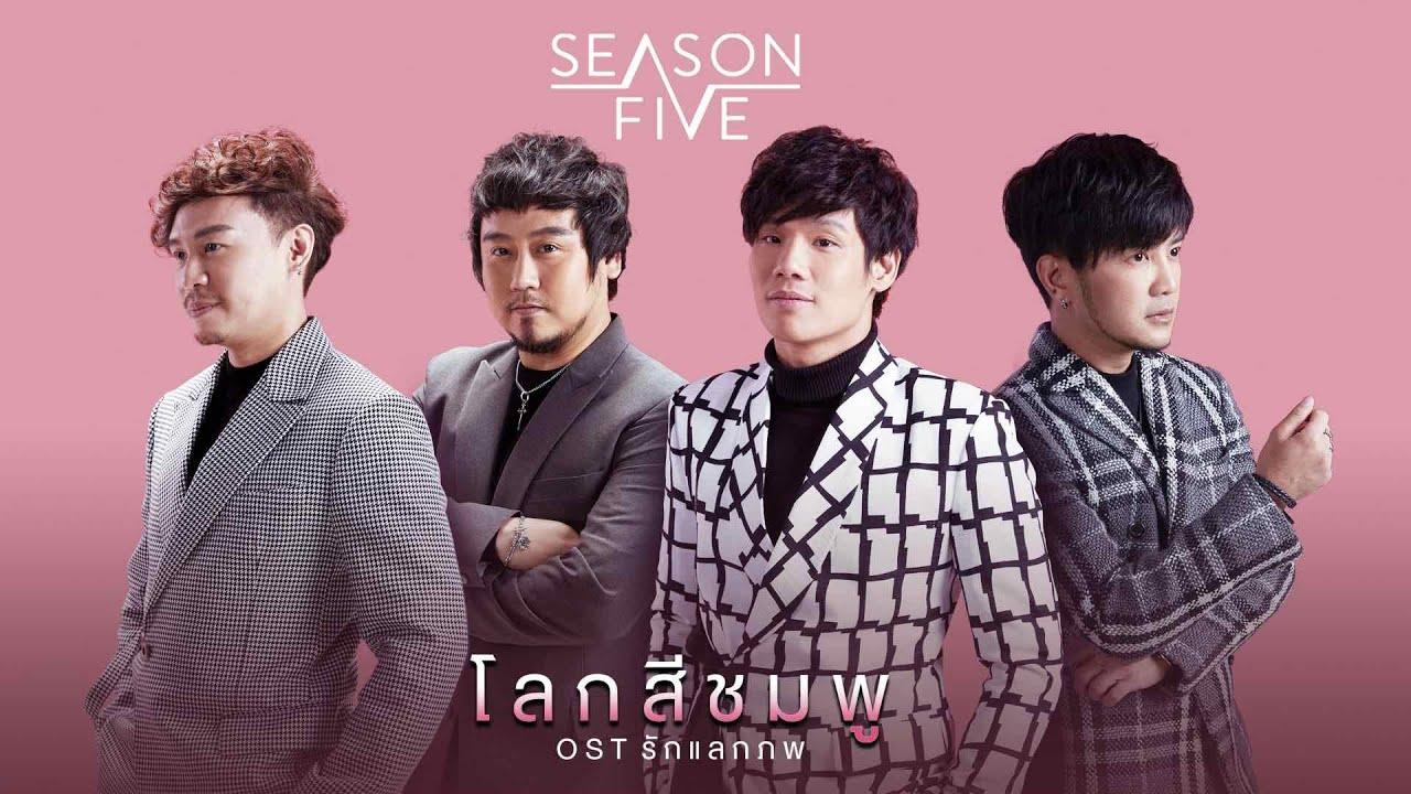 โลกสีชมพู (OST รักแลกภพ) – Season Five【OFFICIAL MV】