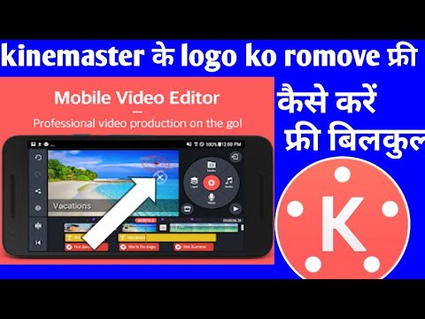 Download thumbnail for Kinemaster ke watermark ko kaise remove kare