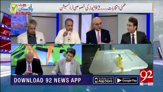 Special Transmission 07:00 PM | By-Election 2018 Pakistan | 13 Oct 2018 | 92NewsHD