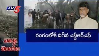 CM Chandrababu Sounds High Alert on Cyclone Vardah Effect | TV5 News