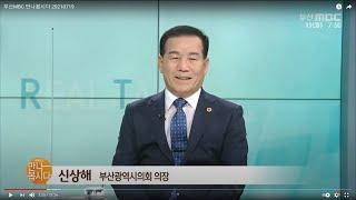 신상해 부산광역시의회 의장 다시보기