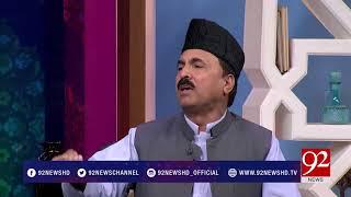 Manqabat: Bargah e Syed Shahada- 15 April 2018 - 92NewsHDPlus