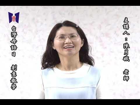 創意台灣母語日教學影片第二集 - YouTube