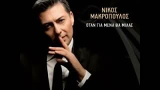 189 Νικος Μακροπουλος   Που να σε βρω 21 12 2016 360p'