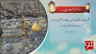 Quote | Hazrat Imam Hussain (R.A) | 21 August 2018 | 92NewsHD