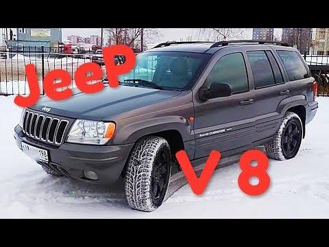 JEEP Grand Cherokee WJ 4,7 V8 Дорога Зима Снег Гололед модель 1999-2004 г.в. Гранд Чероки