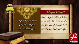 Tareekh Ky Oraq Sy | Hazrat Abu Talib (AS) | 14 July 2018 | 92NewsHD
