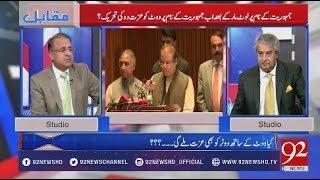 Muqabil (Nawaz Sharif's Tehreek-e-Adal) - 17 April 2018 - 92NewsHDPlus
