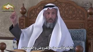 764 - إذا عدم أصحاب الفروض والعصبات - عثمان الخميس