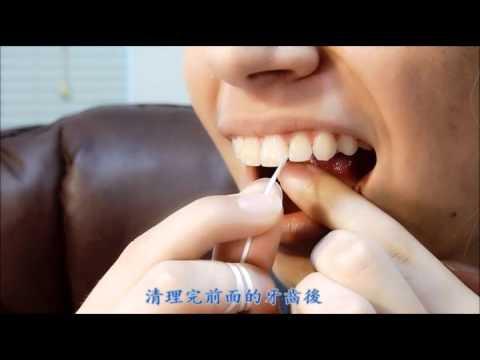 如何正確使用牙線