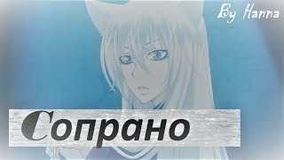 Томое и Нанами - Сопрано