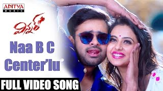 Naa B C Center'lu Full Video Song || Winner Video Songs || Sai Dharam Tej, Rakul Preet|| Thaman SS width=